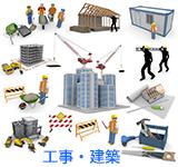 工事/建築